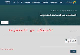 الاستعلام عن المقطوعه برقم السجل المدني عبر موقع وزارة العمل والتنمية الاجتماعية