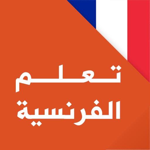 برنامج تعلم اللغة الفرنسية