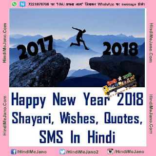 TAGS – New Year Shayari, TOP 100+ Happy New Year Shayari in Hindi, Happy New Year 2018 Wishes Quotes, Happy New Year 2018 SMS, Happy New Year Shayari in Hindi, Happy New Year 2018 Hindi Shayari, Hindi Happy New Year Shayari, Shayari Hindi Happy New Year 2018, Happy New Year 2018 Shayari in Hindi, New Year Shayari, Happy New Year 2018, Happy New Year, Happy new year images, gif, wishes, wallpapers, happy new year in advance, new year wishes in hindi, happy new year SMS, happy new year message, happy new year 2018 videos, happy new year 2018 status, happy new year whatsapp, happy new year wiki, happy new year wiki in hindi, happy new year 2018 status, happy new year 2018 shayari, happy new year 2018 png, happy new year 2018 advance, happy new year 2018 wishes, happy new year 2018 wallpaper, happy new year 2018 pictures, happy new year 2018 cards, happy new year 2018 clipart, happy new year 2018 hd wallpaper, happy new year 2018 hindi, happy new year 2018 in hindi, happy new year 2018 photo frame, happy new year 2018 rangoli, happy new year 2018 whatsapp status, happy new year 2018 with name