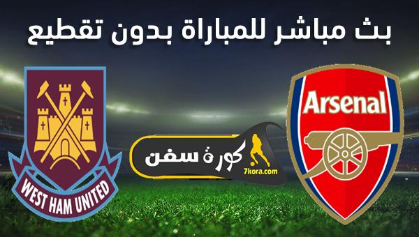 موعد مباراة آرسنال ووست هام يونايتد بث مباشر بتاريخ 07-03-2020 الدوري الانجليزي