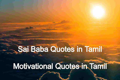 Sai Baba Quotes In Tamil, Saibaba Quotes In Tamil,  Sai Baba Tamil Quotes, Baba Quotes In Tamil, Sai Baba Quotes On Life Tamil, Sai Baba Motivational Quotes Tamil, Shirdi Sai Baba Quotes In Tamil, Saibaba Sayings In Tamil, Sai Baba Ponmozhigal In Tamil, Shirdi Sai Baba Tamil Quotes, Shirdi Sai Baba Quotes On Life Tamil, Motivational Quotes In Tamil, Motivational Quotes Tamil, Inspirational Quotes In Tamil, Life Motivational Quotes Tamil