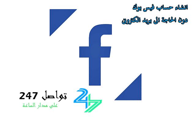 انشاء حساب فيس بوك دون الحاجة الى بريد الكترونى