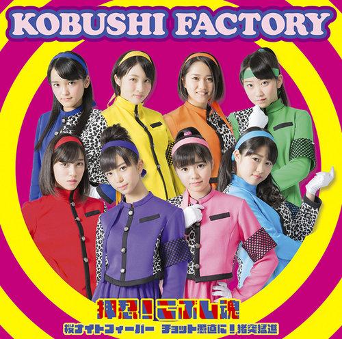 [Lirik] Kobushi Factory - Osu! Kobushi Tamashii (Terjemahan Indonesia)