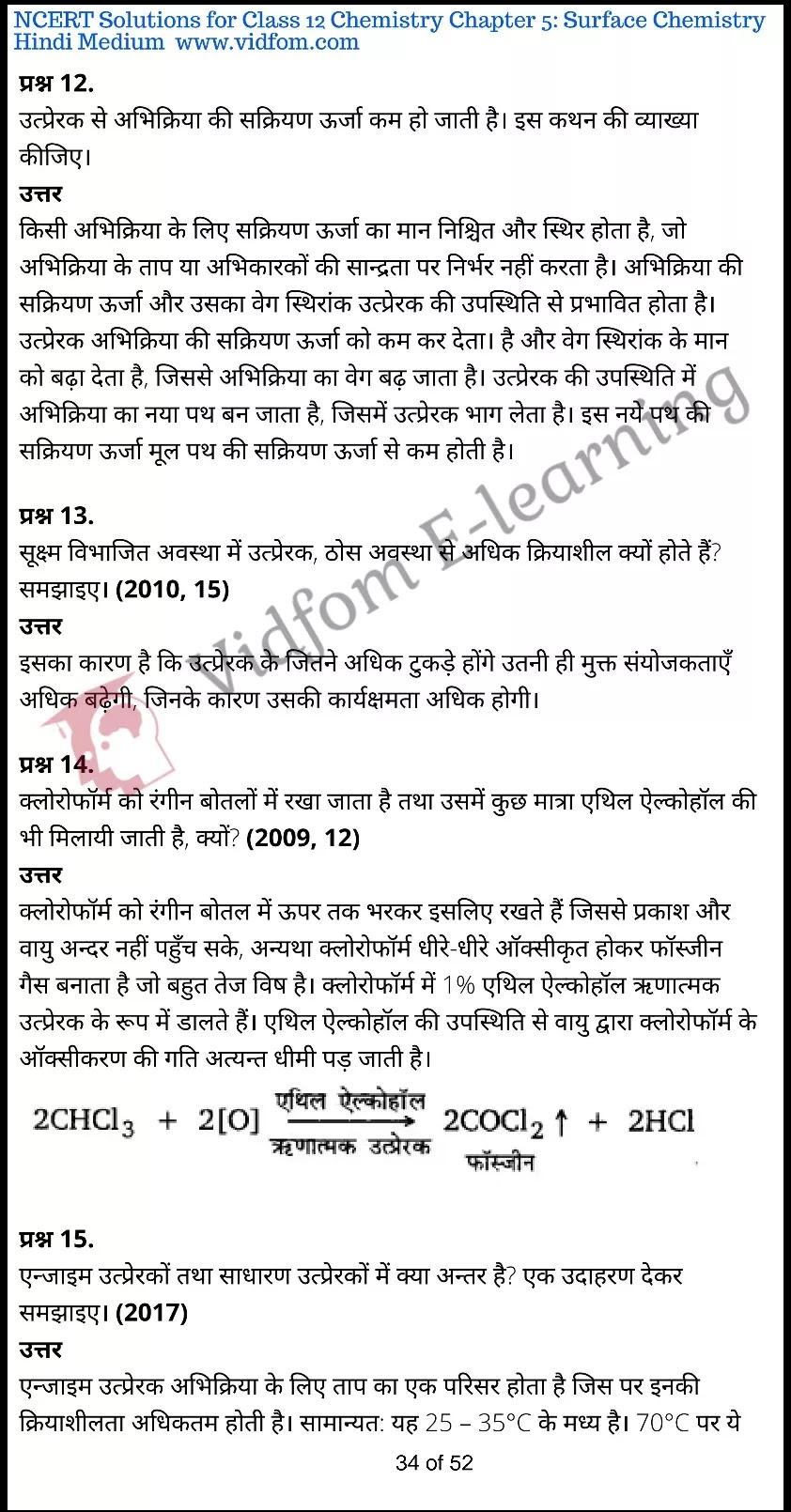 class 12 chemistry chapter 5 light hindi medium 34