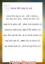 Apana Boz Prabhu Par Dal