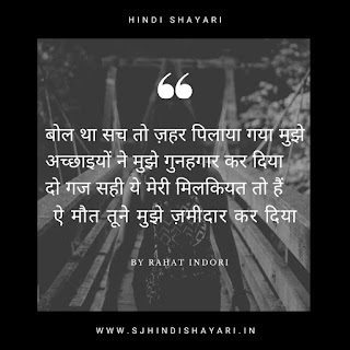 Best Rahat Indori shayari in hindi