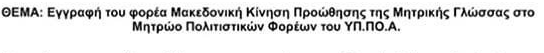 Δείτε έγγραφο που Σοκάρει: Η κυβέρνηση αναγνώρισε το σλαβοβουλγαρικό ιδίωμα ως «μακεδονική» γλώσσα! - Τι αναφέρει το υπ.Πολιτισμού