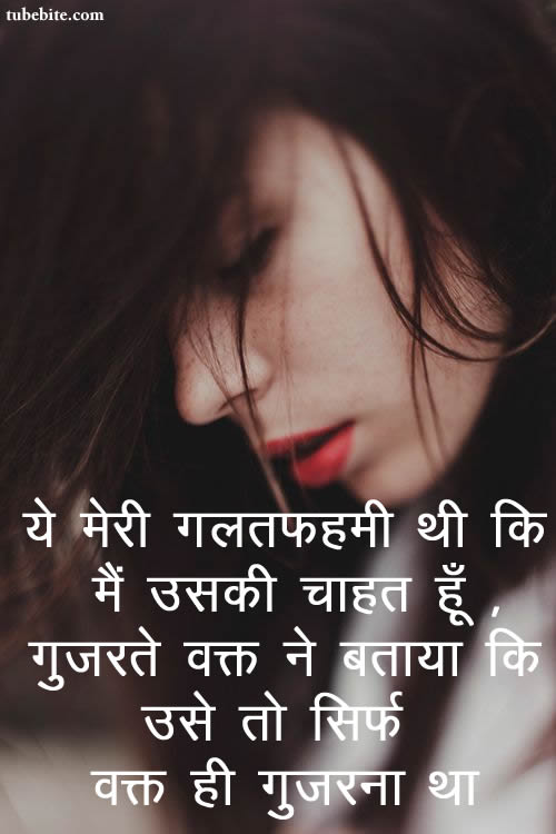 Sad Misunderstanding Quotes in Hindi