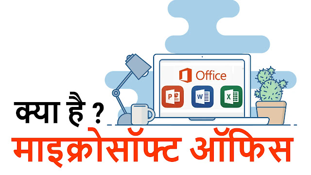 Microsoft Office,ms Office tutorial,ms Office,Office tutorial,Complete Office Tutorial,Office in hindi full course,microsoft,Complete MS Office Tutorial in Hindi,my big guide Office,Office user,Office in hindi tutorial,Office Tutorial Hindi,Office tutorial in hindi,Office for beginners in hindi,Complete MS Office Tutorial,learn Office hindi,Office in hindi playlist,word user,Office tutorials,ms office learning,powerpoint,office,microsoft word,Computer