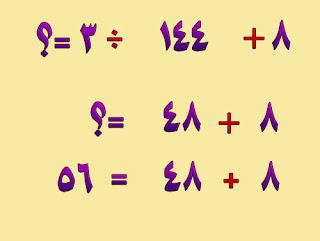 درس رياضيات,الاولوية في العمليات الحسابية 34
