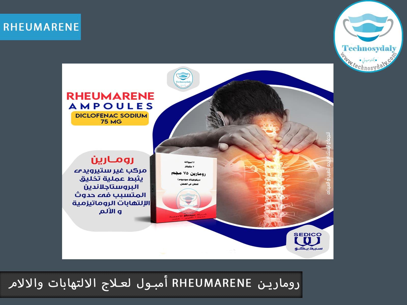 رومارين rheumarene أمبول لعلاج الالتهابات والالام