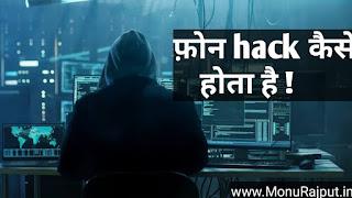 फ़ोन hack कैसे होता है कैसे बचे scammers से