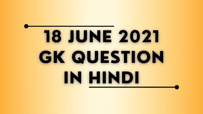 18 June 2021 GK in Hindi Question Answer