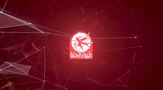 اخر تردد قناة طيور الجنة 2020 نايل سات Toyor Al janah TV الجديد