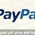 كيفية إنشاء حساب على PayPal وتفعيله