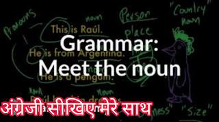 Type of noun in hindi