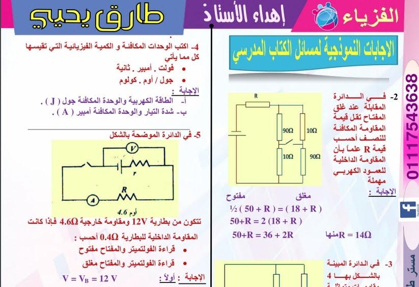 إجابات مسائل كتاب الفيزياء للصف الثالث الثانوي أ/ طارق يحيي 544