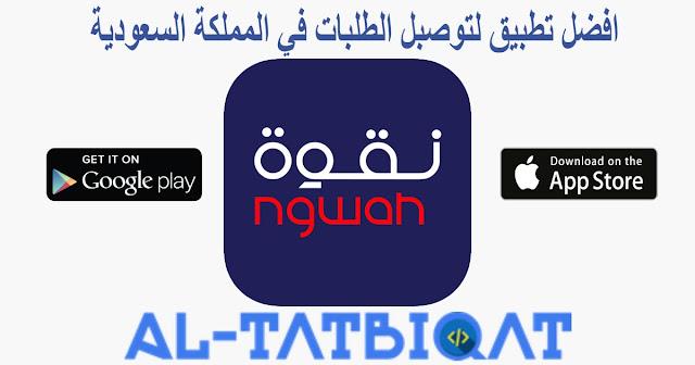 تحميل تطبيق نقوة Nagwah التوصيل المعتمد بالسعودية  للأندرويد و للأيفون