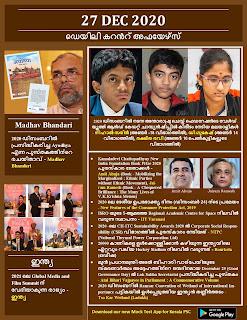 Daily Malayalam Current Affairs 27 Dec 2020