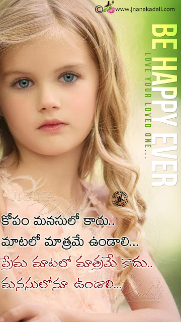 be love on your loved one quotes in telugu-telugu gentle love quotes-relationship love value quotes