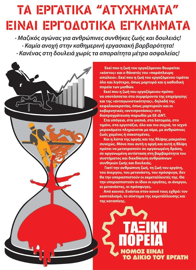 Συγκέντρωση καταγγελίας των εργατικών ατυχημάτων - Πέμπτη 25/6, 7:00μμ, στην Κ. Πλατεία