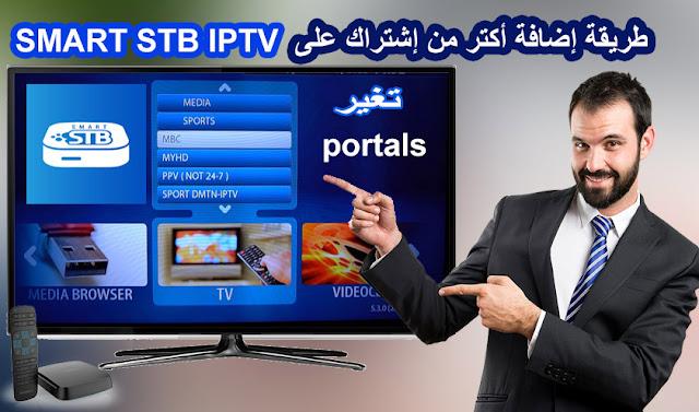 طريقة  تشغيل أكتر من إشتراك في تطبيق smart iptv stb و تغير portals