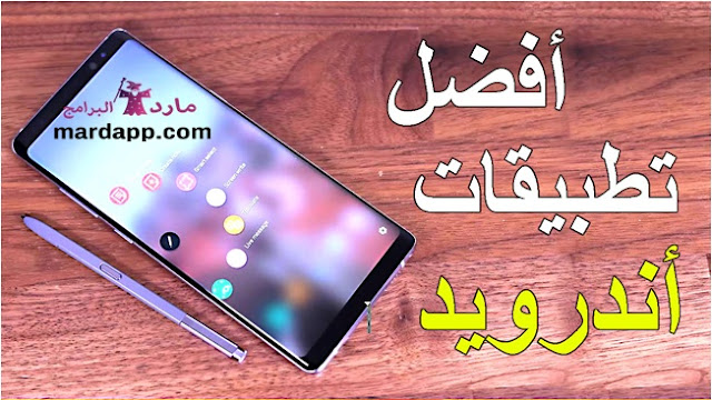 تحميل تطبيقات للموبايل مجانا