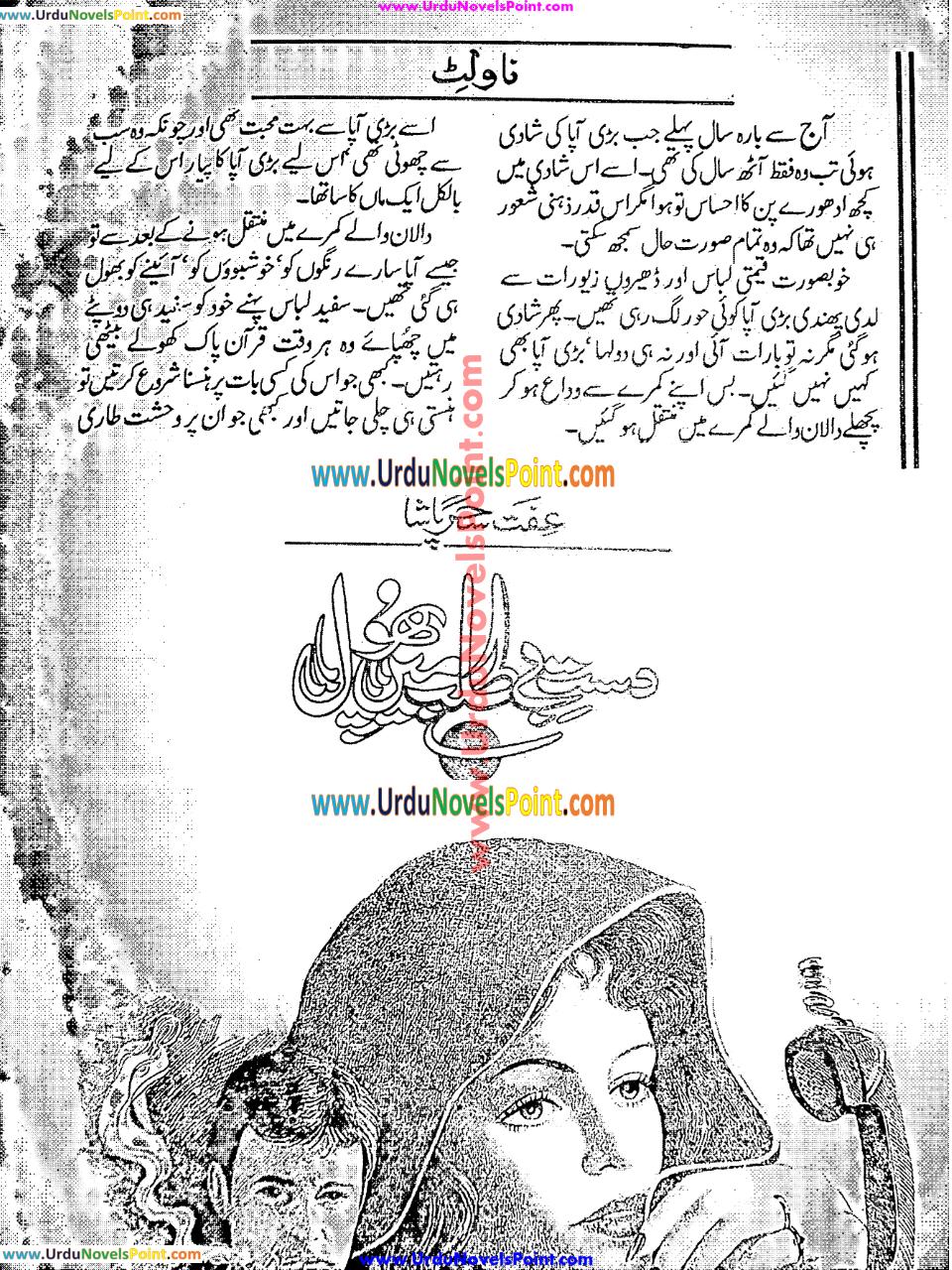 Dust e Betalab Main Phool Novel By Effat Seher Pasha