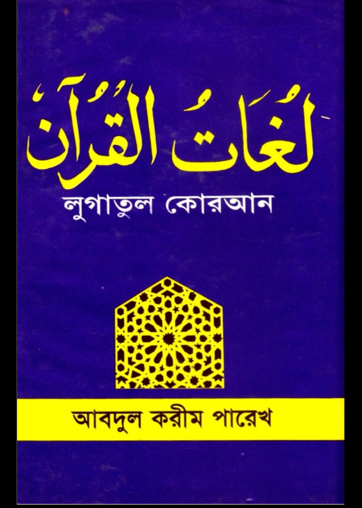 লুগাতুল কুরআন বই পিডিএফ, লুগাতুল কুরআন বই pdf free download, Lugatul Quran Book PDF, লুগাতুল কুরআন বই পিডিএফ ডাউনলোড, লুগাতুল কুরআন বই pdf download,