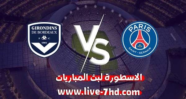 مشاهدة مباراة باريس سان جيرمان وبوردو بث مباشر الاسطورة لبث المباريات بتاريخ 28-11-2020 في الدوري الفرنسي