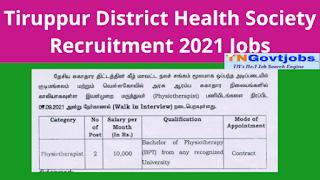 Tiruppur District Health Society Recruitment 2021