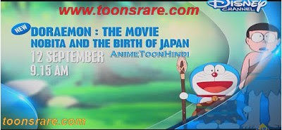 Doraemon Movie Nobita and Birth of Japan