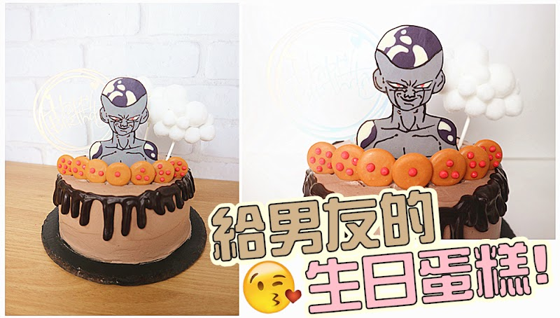 Boyfriend's Birthday Cake 男友的生日蛋糕