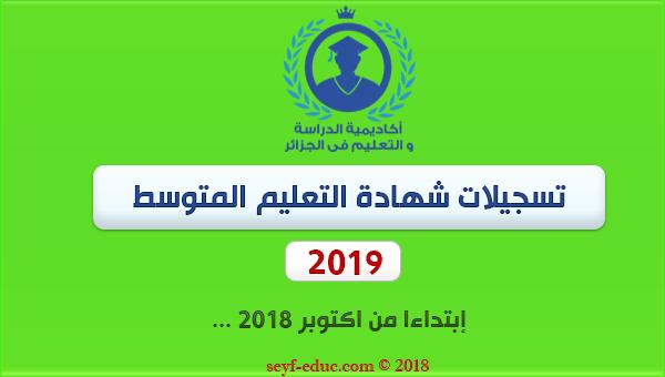 تسجيلات شهادة التعليم المتوسط 2019
