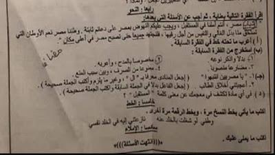 ورقة امتحان العربي للصف الثالث الاعدادي 2019 للمصريين بالخارج