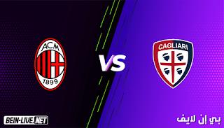 مشاهدة مباراة كالياري وميلان بث مباشر اليوم بتاريخ 17-01-2021 في الدوري الإيطالي