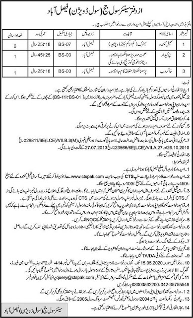 office-of-senior-civil-judge-jobs-2020