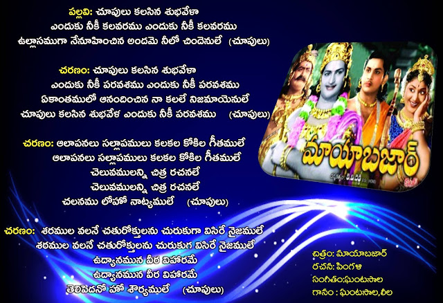 Maya Bazar Movie Song Chupulu Kalasina Subhavela lyrics in Telugu images,Mayabazar Telugu Movie Scenes starring N. T. Rama Rao, Savitri and S. V. Ranga Rao Directed by Kadiri story,Maya Bazar Movie free download,Maya Bazar Movie songs lyrics,Chupulu Kalasina Subhavela Video Song From Maya Bazar Movie in telugu english images,NTR Mayabazar songs free download; Mayabazar Telugu movie audio songs ... Maya Bazar (1957) Movie Ahana Pellianta mp3 audio song; Chupulu Kalasina ,Maya Bazar (1957) Movie | Chupulu Kalasina Subha Vela Video Song | NTR,ANR,SVR,Savitri Duration,Maya Bazar Movie Song | Chupulu Kalasina Subhavela Video Song,Download Maya Bazar (1957) Movie | Chupulu Kalasina Subha Vela