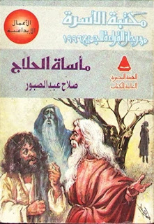 كتاب مأساة الحلاج