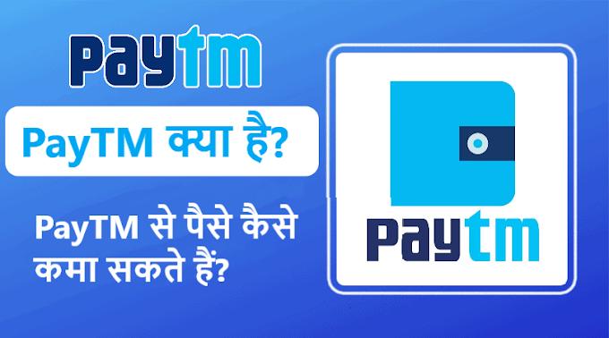 PayTM क्या है, PayTM का उपयोग और PayTM से पैसे कैसे कमा सकते हैं