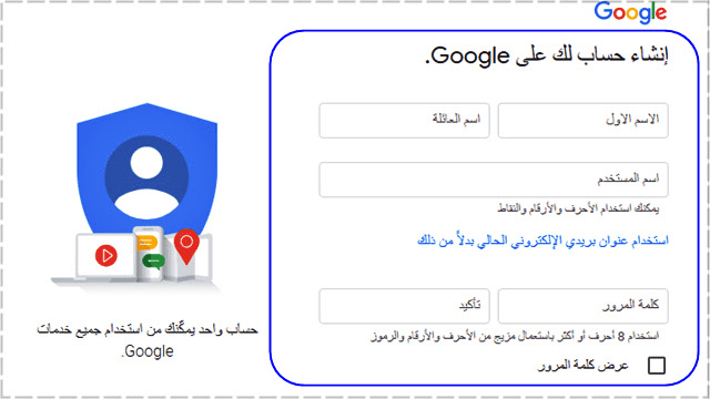 ازاي تعمل حساب جوجل من الهاتف أو الكمبيوتر بطريقة صحيحة