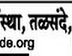 Shri Jyotirling Sikshan Sanstha, Kolhapur, Maharashtra Wanted Teaching Faculty
