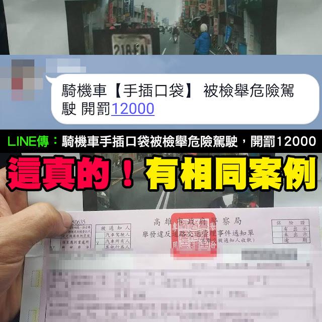 騎車 罰單 12000 一萬二 口袋 高雄 鳳山