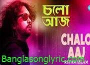 Cholo Aaj Dekhbo Rupam Song Lyrics