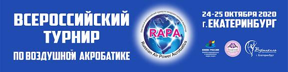 Участники Всероссийского турнира по воздушной акробатике поселятся в Marins Park Hotel Yekaterinburg