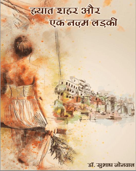 हयात शहर और एक नज्म लड़की : डॉ. सुभाष जोनवाल द्वारा मुफ़्त पीडीऍफ़ पुस्तक | Hayaat Shahar Aur Ek Nazm Ladki By Dr. Subhash Jonwal PDF Book In Hindi Free Download