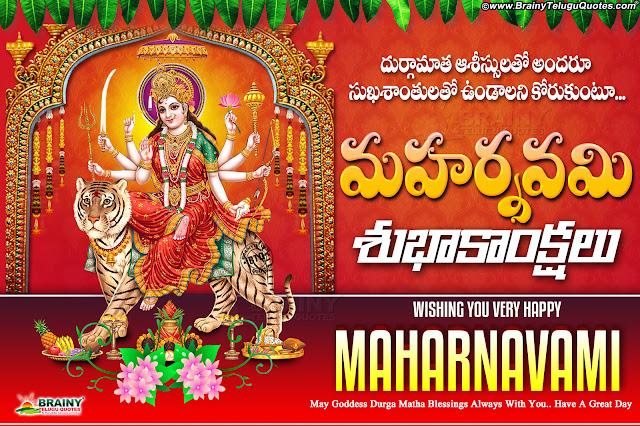 telugu bhakti greetings, durga deavi images with dussehra maharnavami greetings, happy maharnavami greetings