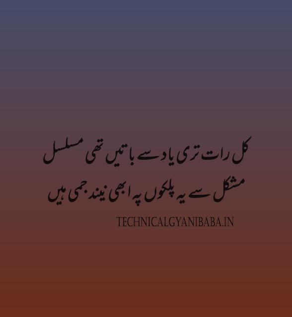 Miss you poetry in urdu 2021   Best Miss You Shayari  urdu poetry, poetry, miss you 2 line urdu poetry-new urdu shayari-shayari on love in urdu-miss u poetry