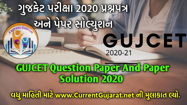 GUJCET 2020 Question Paper with Solution