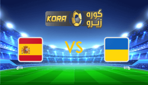 مشاهدة مباراة اسبانيا واوكرانيا بث مباشر اليوم 13-10-2020 دوري الأمم الأوروبية
